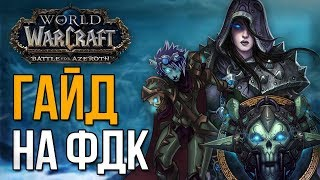 ФРОСТ ДК ГАЙД УЛЬДИР (Рыцарь смерти лед) wow battle for azeroth 8.0.1
