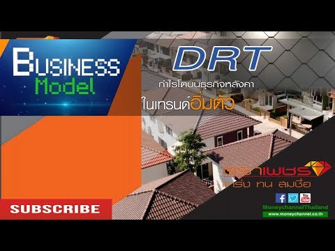 Business Model | DRT กำไรโตบนธุรกิจหลังคาในเทรนด์อิ่มตัว #21/03/18