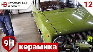 43 ГОДА АВТО - НАНОСИМ КЕРАМИКУ 9H!