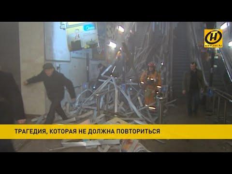 Теракт в минском метро 11 апреля 2011 года. Как это было? Воспоминания очевидцев
