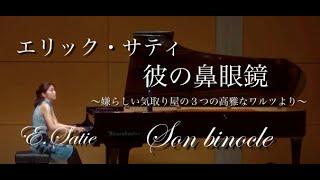 """Satie:3 Valses distinguées du précieux dégouté (Ⅱ Son binocle)サティ:""""嫌らしい気取り屋の3つの高雅なワルツ""""より「彼の鼻眼鏡」"""