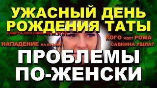 ДОМ 2 НОВОСТИ раньше эфира! 02 марта 2018 (эфир 08.03.2018) Проблемы ПО-ЖЕНСКИ