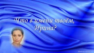 Тайна имени Ирина