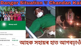 Chandan Pegu কাইৰ কাৰনে সহায় আগবঢ়াওঁ আহক । We need your help