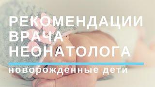 Недоношенные Дети. Рекомендации Врача Неонатолога