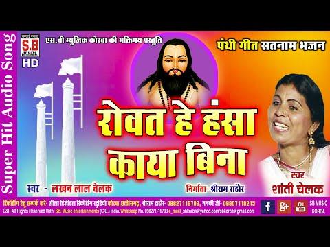 Rowat He Hansa Kaya Bina | Cg Panthi Song | Shanti Bai Chelak | Chhattisgarhi Satnam Bhajan | SB