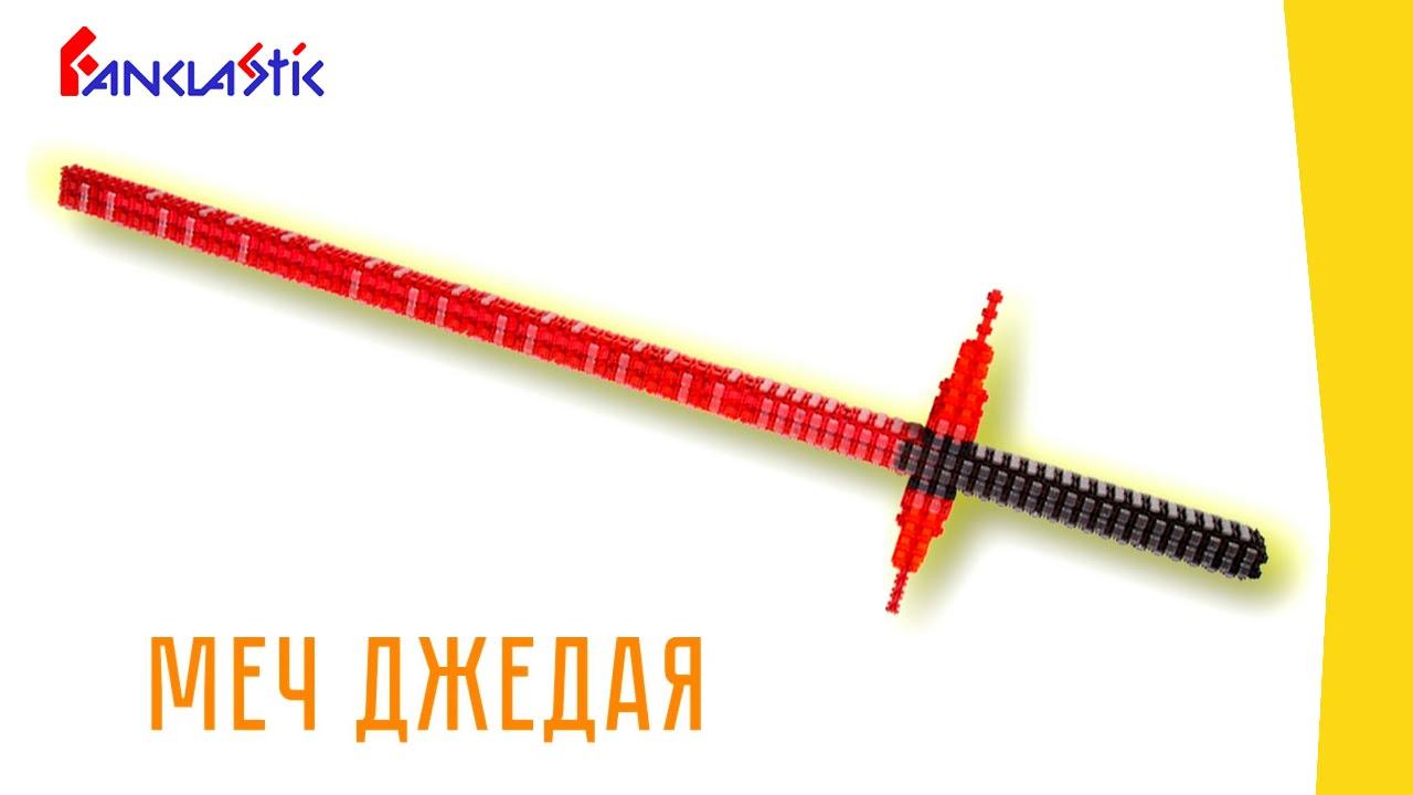 Как сделать световой меч из лего фото 24
