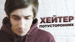 YOUTUBE CRITIC #14 - ДВА ПАРНЯ ОБМАНУЛИ ДЕВОЧКУ / ПОТУСТОРОННИЕ 18+