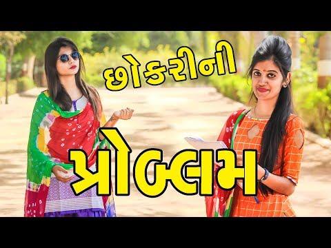 છોકરીયું ની Problem | Best Gujarati Comedy Videos