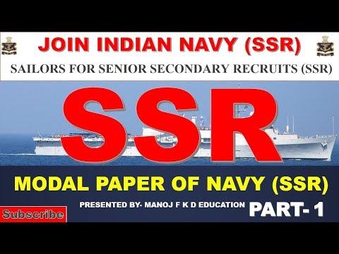भारतीय नौसेना एसएसआर मॉडल पेपर (iNDIAN NAVY SSR MODAL PAPER ) PART1
