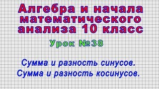 Алгебра 10 класс (Урок№38 - Сумма и разность синусов. Сумма и разность косинусов.)