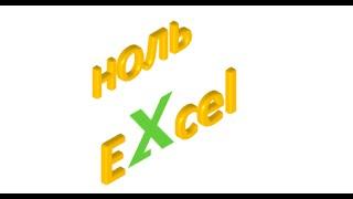 Как убрать ноль при вычислениях в формулах Excel