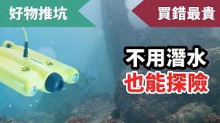 用潛水艇抓魚? Gladius水下無人機介紹,可深潛100m,內建補光燈,4K錄影