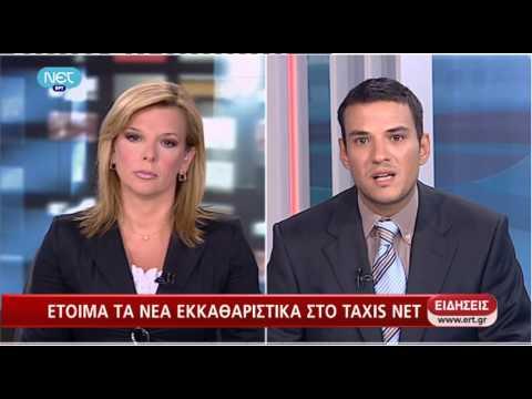 www pro com gr Άνοιξε το taxisnet
