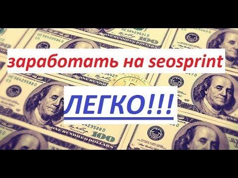 как легко заработать на seo sprint , seo fast вывожу деньги с сеоспринтиз YouTube · Длительность: 12 мин37 с