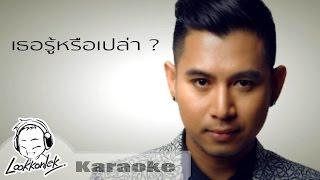 เธอรู้หรือเปล่า [Karaoke] BY lookkonlek