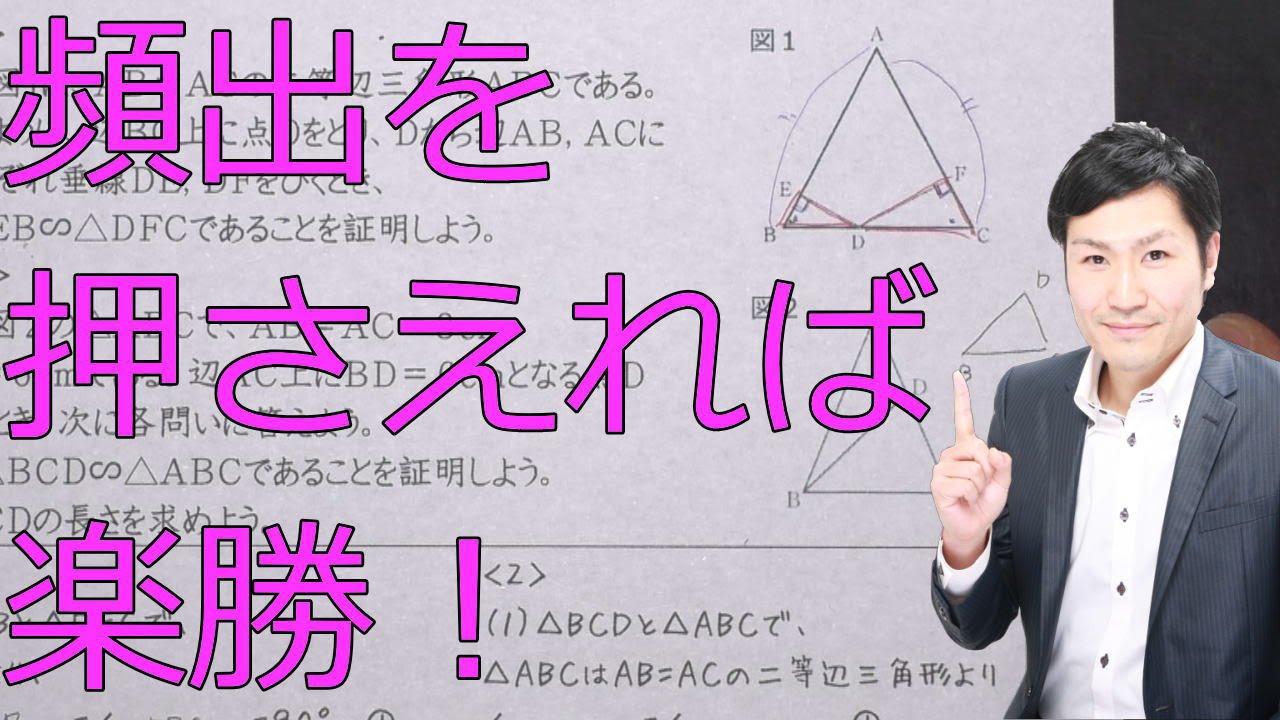 ... の証明【中3数学】 - YouTube