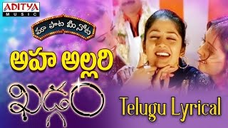 "Aha Allari Full Song with Lyrics||""మా పాట మీ నోట""