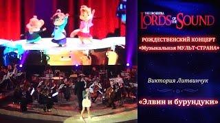 The orchestra «Lords of the Sound». М/ф «Элвин и бурундуки». 08.01.2015.