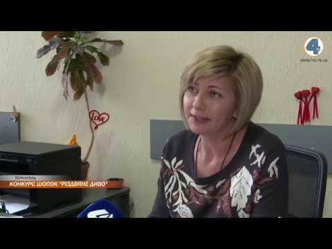 TV-4: У Тернополі оголосили конкурс на найкращий макет різдвяної шопки, призовий фонд - 8 тисяч гривень