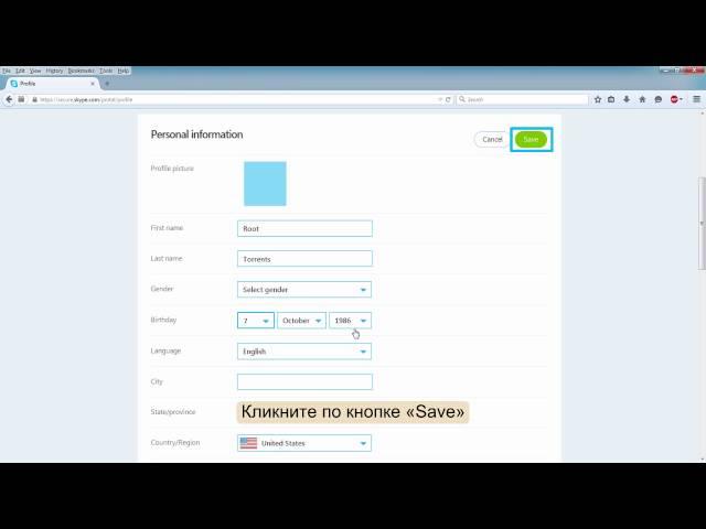 Как удалить профиль Skype