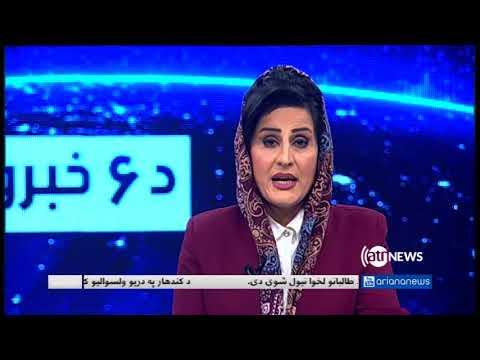 Ariana News 6pm News 21 Jan 2018 | آریانانیوز، خبرهای پشتو، ۰۱ دلو ۱۳۹۶