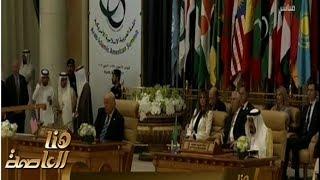 هنا العاصمة | كلمة السيسي في القمة العربية الاسلامية الامريكية