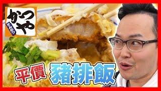 便宜又好吃!日本豬排連鎖店『かつや』介紹《阿倫來吃喝》
