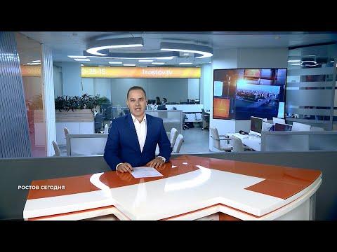 Ростов сегодня: вечерний выпуск. 23 сентября 2021