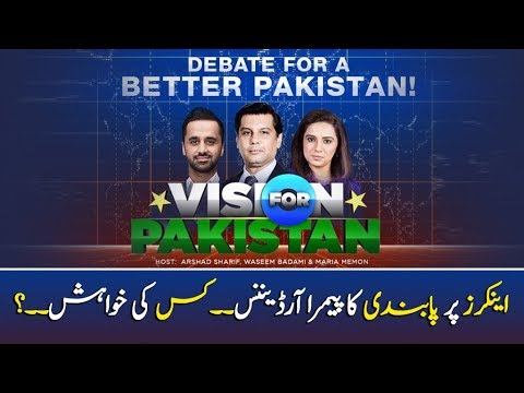 Vision For Pakistan | ARYNews | 8 January 2020