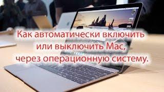 как автоматически включить или выключить Mac, через операционную систему
