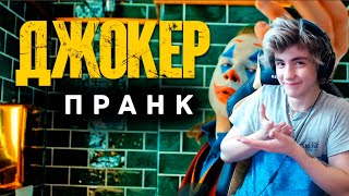 ДЖОКЕР ПРАНК | КИНО | ЛИФТ | ТУАЛЕТ Реакция | Реакция на ND Production | Реакция на Джокер пранк