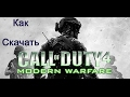 Как скачать Call of Duty 4: Modern Warfare