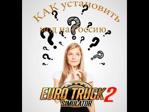 Установка модов в игру Euro Truck Simulator 2 инструкция