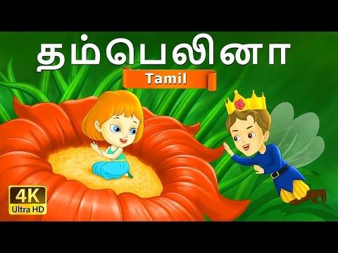 தம்பெலினா   Thumbelina in Tamil   Fairy Tales in Tamil   Story in Tamil   Tamil Fairy Tales