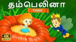 தம்பெலினா | Thumbelina in Tamil | Fairy Tales in Tamil | Story in Tamil | Tamil Fairy Tales