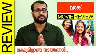 Vaanku Malayalam Movie Review by Sudhish Payyanur @Monsoon Media