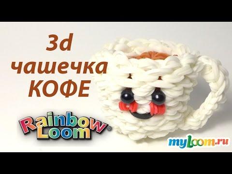 3d Веселая ЧАШЕЧКА КОФЕ из резинок Rainbow Loom Bands. Урок 219   Coffee Cup