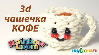 3d Веселая ЧАШЕЧКА КОФЕ из резинок Rainbow Loom Bands. Урок 219 | Coffee Cup