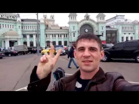 Москва-Владивосток.
