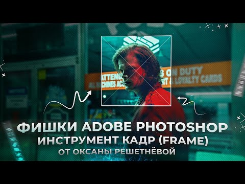 Фишки Adobe Photoshop. Инструмент Кадр (Frame)