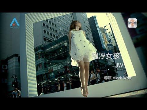 JW《飄浮女孩》官方版MV (Official Music
