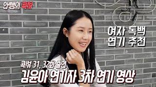 [안쌤의 콕뷰 3차 연기 영상]김윤아 연기자(드라마 &…