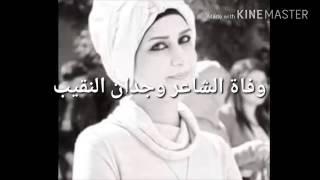وجدان النقيب شاعرة عراقية في ذمة الله قصة وفاتها