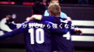 日本サッカー協会「夢を力に2014」ステートメント映像 日本代表応援ソングver thumbnail