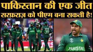 Pakistan इस World Cup में 1992 वर्ल्ड कप की पूरी नक़ल कर रहा है, क्या फाइनल भी जीत जायेगा?|Pak vs NZ