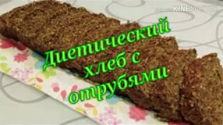 Диетический ХЛЕБ с Отрубями /Фитнес хлеб/рецепты На глазок /