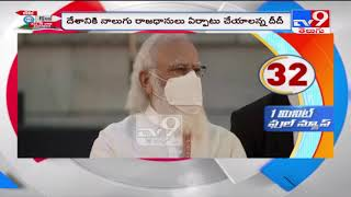 India must have 4 capitals, says West Bengal CM Mamata Banerjee - TV9