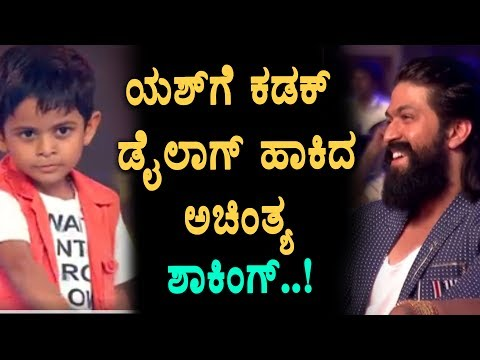 Drama juniors Achinthya powerful dialogue to Yash | Rocking Star Yash | Top Kannada TV