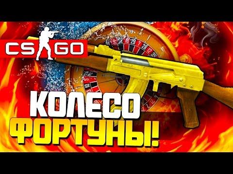 КОЛЕСО ФОРТУНЫ! - СТАВКИ В КАЗИНО CS:GO! #17